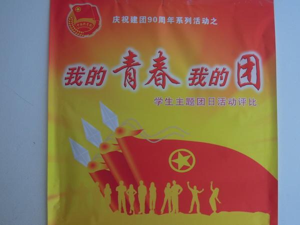 团日活动宣传海报