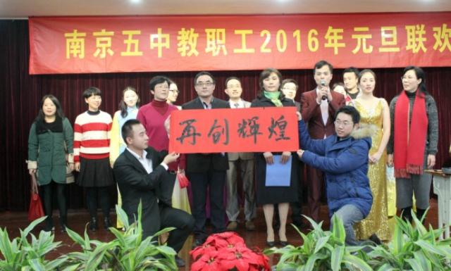 南京五中举行2016年元旦联欢会